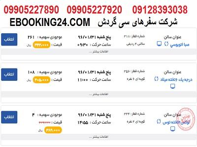 خرید بلیط قطار تهران سبزوار + جدول حرکت قطار ها + ساعت حرکت قطار ها