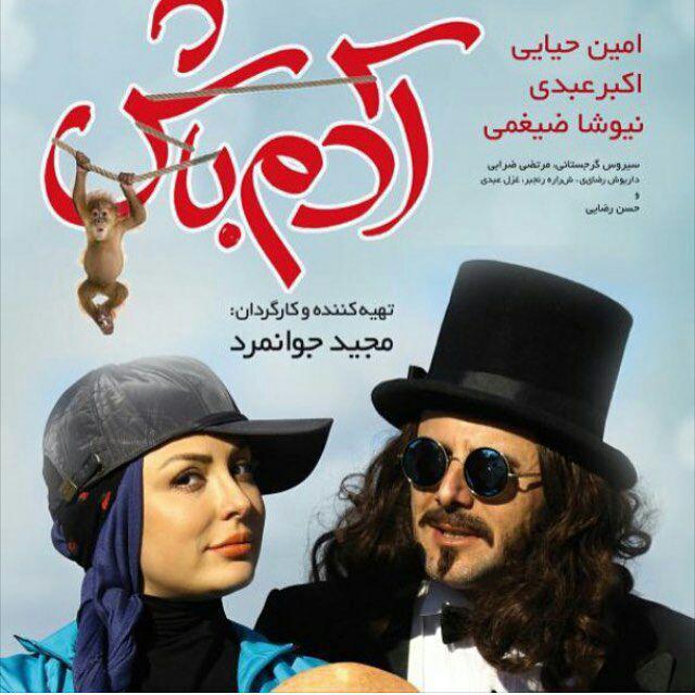 دانلود فیلم ایرانی آدم باش