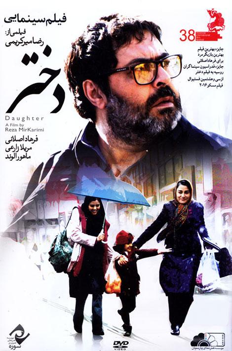 دانلود فیلم ایرانی دختر
