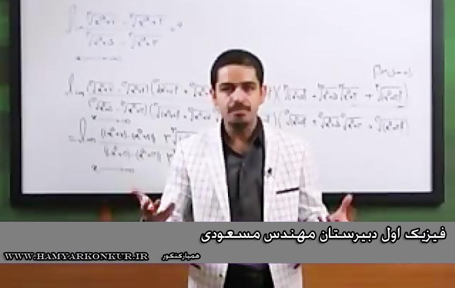 فیزیک اول مهندس مسعودی