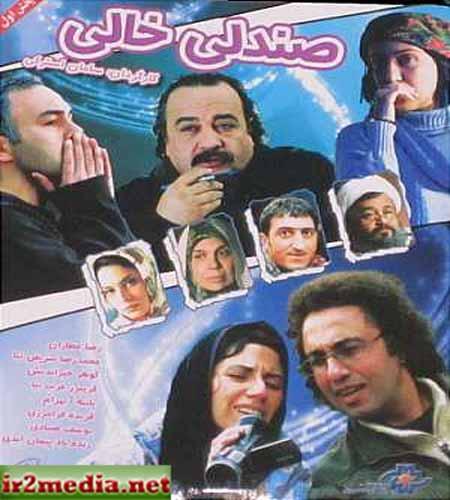 دانلود فیلم ایرانی صندلی خالی