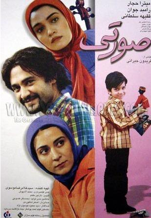 دانلود فیلم ایرانی صورتی