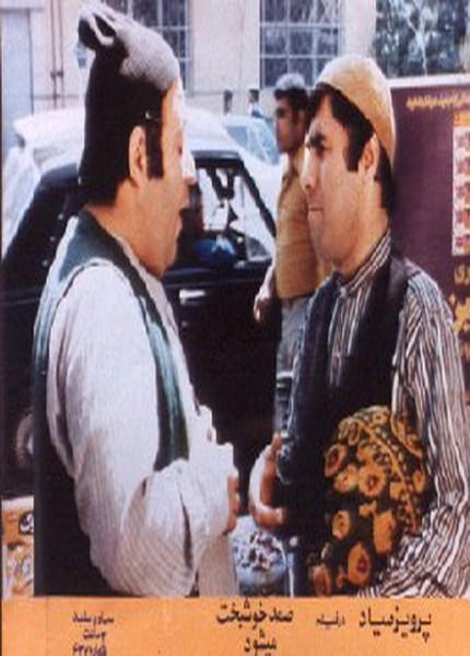 دانلود فیلم ایرانی صمد