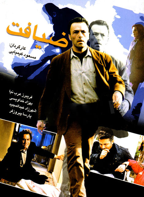 دانلود فیلم ایرانی ضیافت