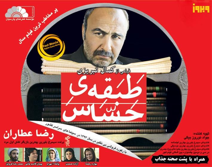 دانلود فیلم ایرانی طبقه حساس