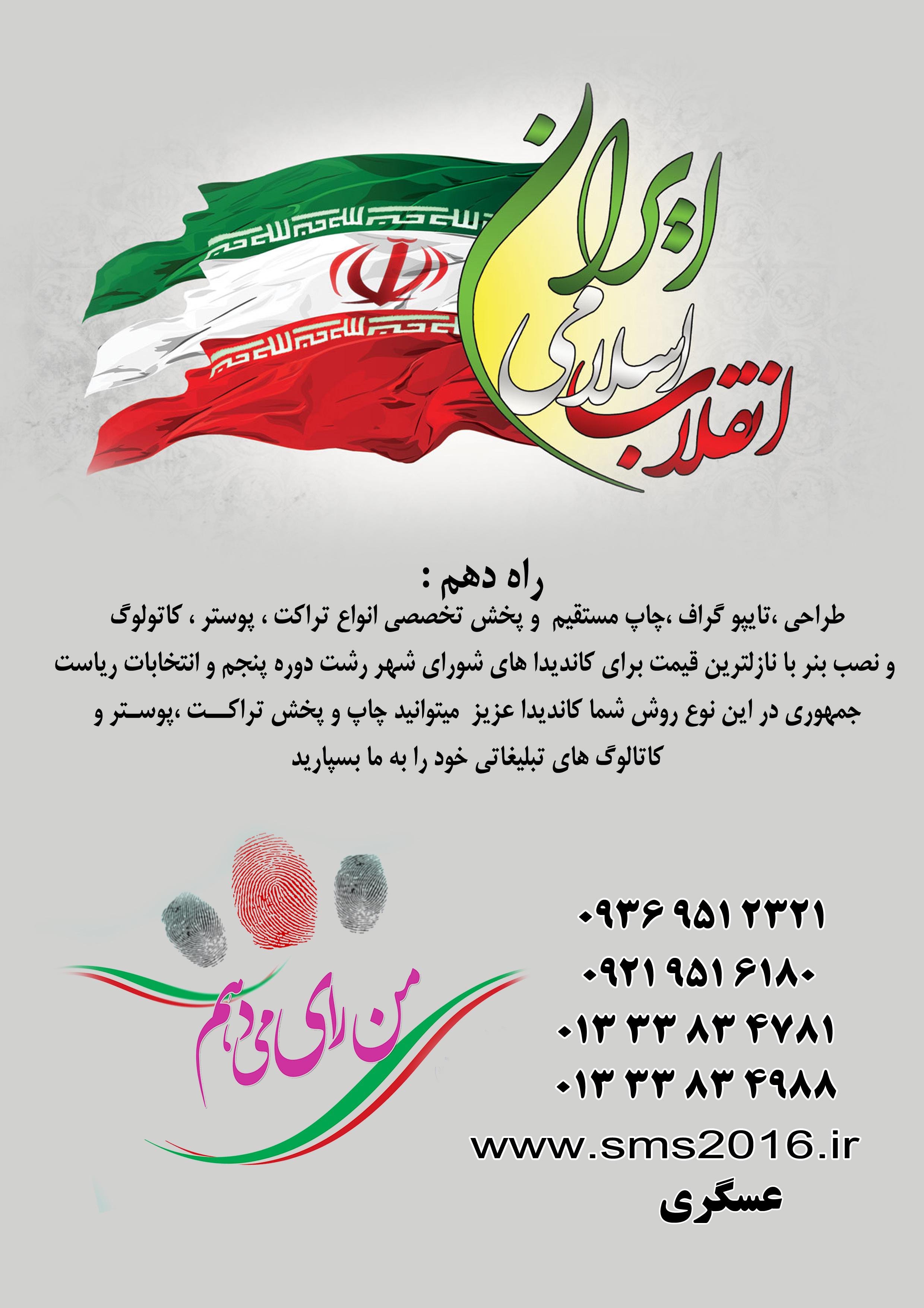 تبلیغات پنجمین دوره انتخابات شورای شهر رشت +و دوازدهمین انتخابات ریاست جمهوری