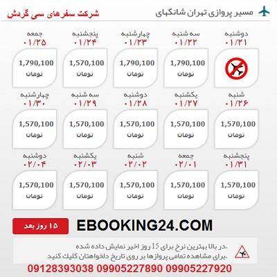 خرید بلیط هواپیما تهران به شانگهای + مشاوره گردشگری + برنامه پروازی فرودگاه ها
