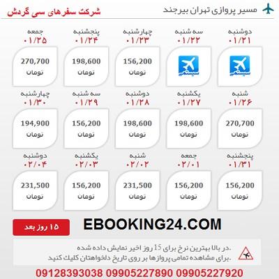 خرید بلیط هواپیما تهران به بیرجند + مشاوره گردشگری + برنامه پروازی فرودگاه ها