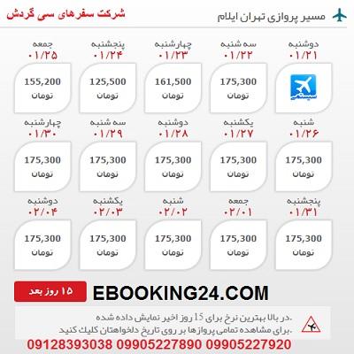 خرید بلیط هواپیما تهران به ایلام + مشاوره گردشگری + برنامه پروازی فرودگاه ها