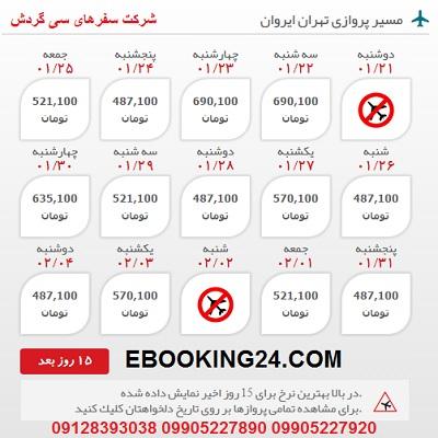 خرید بلیط هواپیما تهران به ایروان + مشاوره گردشگری + برنامه پروازی فرودگاه ها