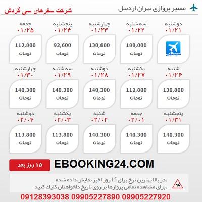 خرید بلیط هواپیما تهران به اردبیل + مشاوره گردشگری + برنامه پروازی فرودگاه ها