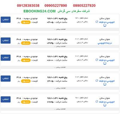 خرید بلیط قطار تهران پیشوا + جدول حرکت قطار ها + ساعت حرکت قطار ها