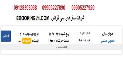 خرید بلیط قطار تهران اسلام شهر + جدول حرکت قطار ها + ساعت حرکت قطار ها