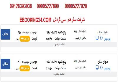 خرید بلیط قطار تهران اردکان + جدول حرکت قطار ها + ساعت حرکت قطار ها