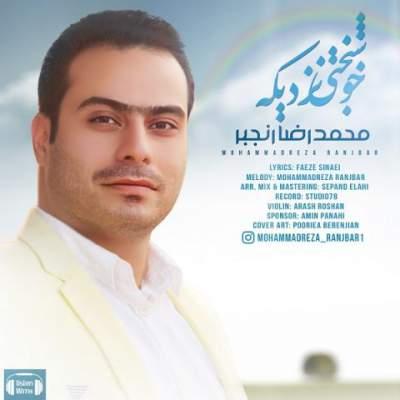 آهنگ جدید خوشبختی نزدیکه از محمدرضا رنجبر