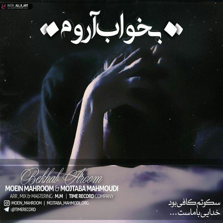 معین محروم و مجتبی محمودی -بخواب اروم