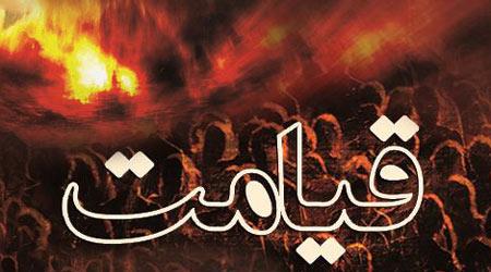روز قیامت - معجزات علمی قرآن