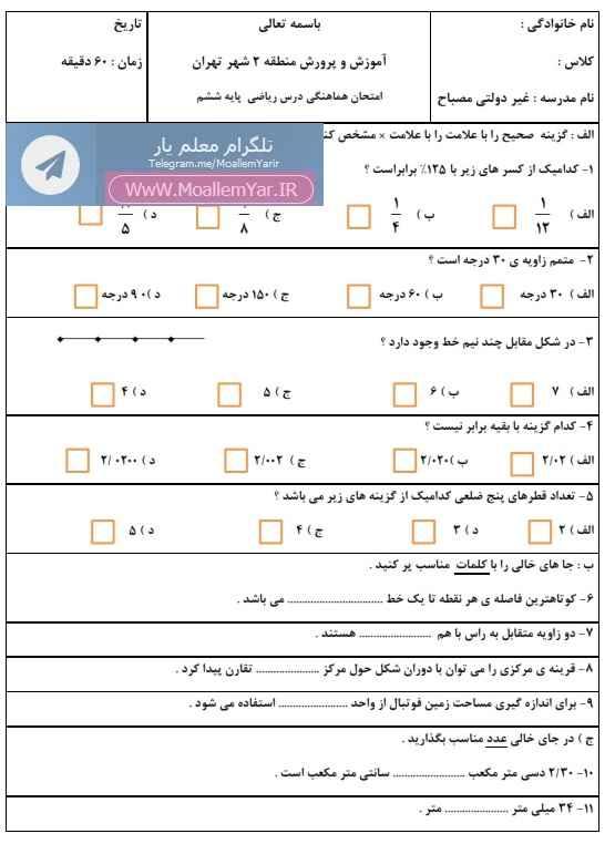 نمونه سوال نوبت دوم ریاضی ششم ابتدایی | WwW.MoallemYar.IR