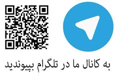 معرفی کانال های تلگرام,جوک های ناب تلگرام,کانال تلگرام جوک و جملات ناب,کانال جوک,کانال جک,عضویت در کانال تلگرام جوک,کانال ناب جوک,کانال تلگرامی جوک,کانال,جوک