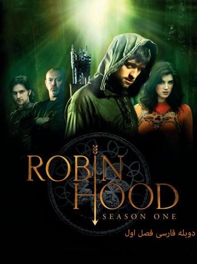 دانلود سریال رابین هود Robin Hood