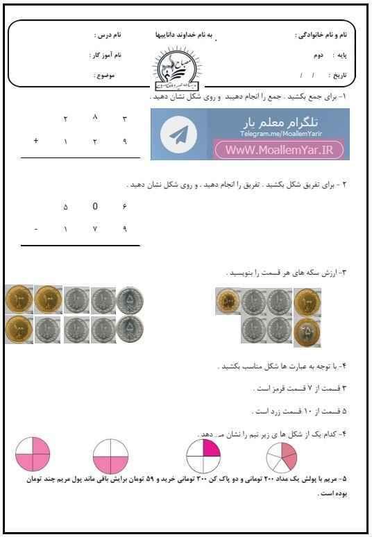 آزمون فصل ششم ریاضی دوم ابتدایی (اسفند 95) | WwW.MoallemYar.IR