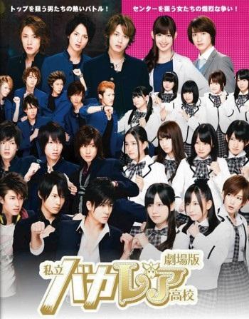 دانلود سریال ژاپنی دبیرستان خصوصی باکالیا