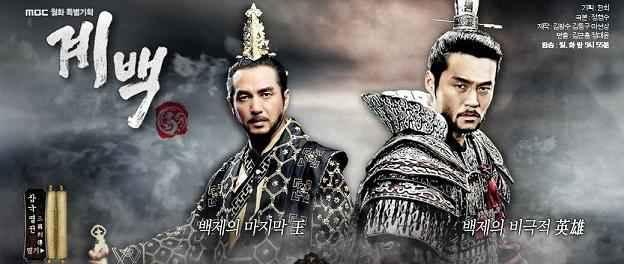 دانلود سریال کره ای تاریخی ژنرال گی بک با زیرنویس فارسی