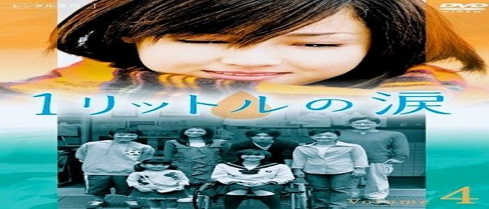 دانلود سریال ژاپنی یک لیتر اشک