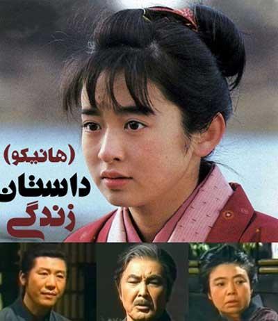 دانلود سریال ژاپنی داستان زندگی هانیکو