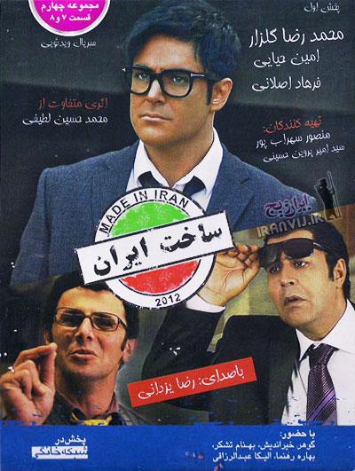 دانلود رایگان همه قسمت های سریال ساخت ایران