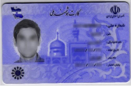 ثبت نام و نوبت گیری برای دریافت کارت ملی هوشمند