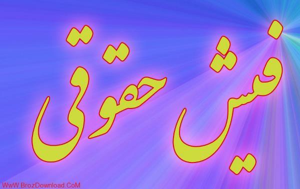 سايت دریافت فیش حقوق بنیاد شهید و ایثارگران (خانواده شهدا، جانبازان و آزادگان و ...) www.isaar.ir