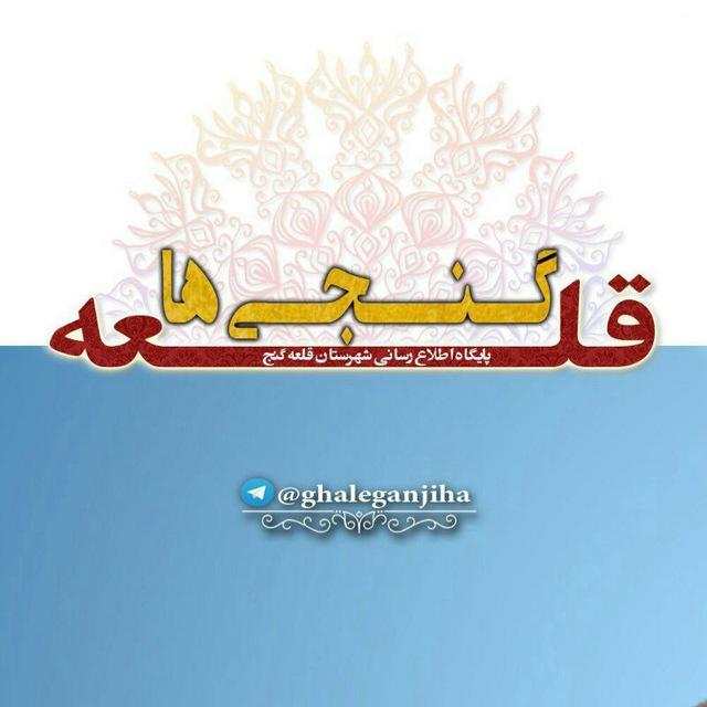 کانال تلگرام قلعه گنجی ها