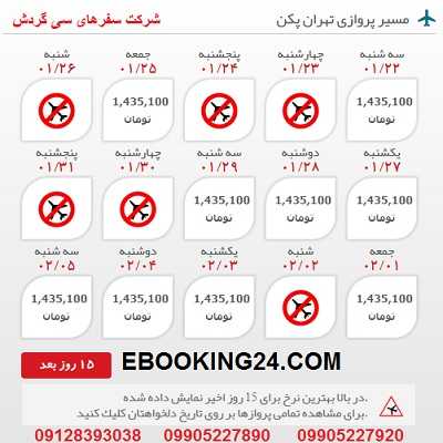 خرید بلیط هواپیما تهران به پکن