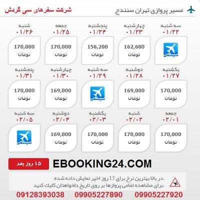 خرید بلیط هواپیما تهران به سنندج