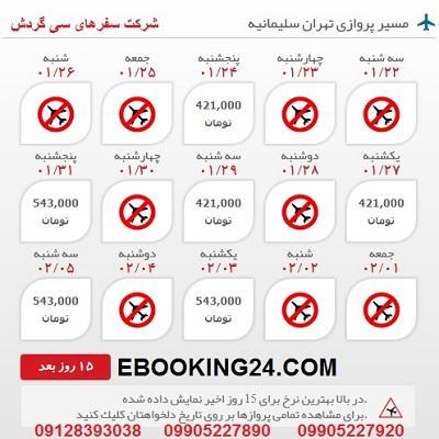 خرید بلیط هواپیما تهران به سلیمانیه