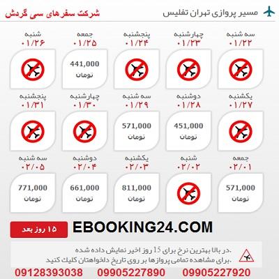 خرید بلیط هواپیما تهران به تفلیس