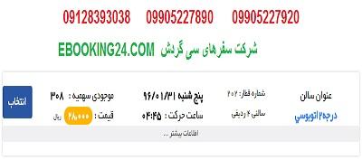 خرید بلیط قطار تهران به زرین دشت