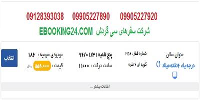 خرید بلیط قطار تهران به خواف