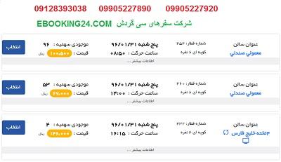 خرید بلیط قطار تهران به تاکستان