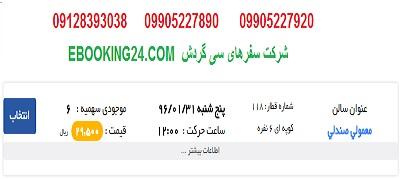خرید بلیط قطار تهران به تپه سفید