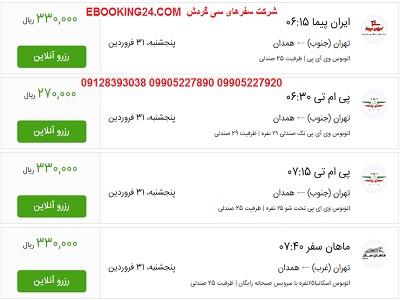 خرید بلیط اتوبوس تهران به همدان