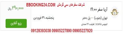خرید بلیط اتوبوس تهران به پلدختر