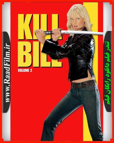 دانلود رایگان دوبله فارسی فیلم بیل را بکش 2 Kill Bill: Vol. 2 2004