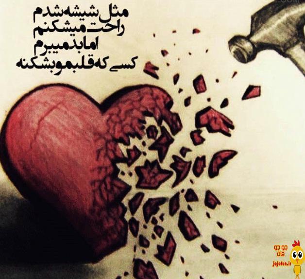 جملات عاشقانه غمگین دو نفره | جملات عاشقانه 96 | عاشقانه