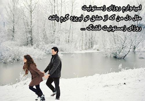 جملات عاشقانه برفی
