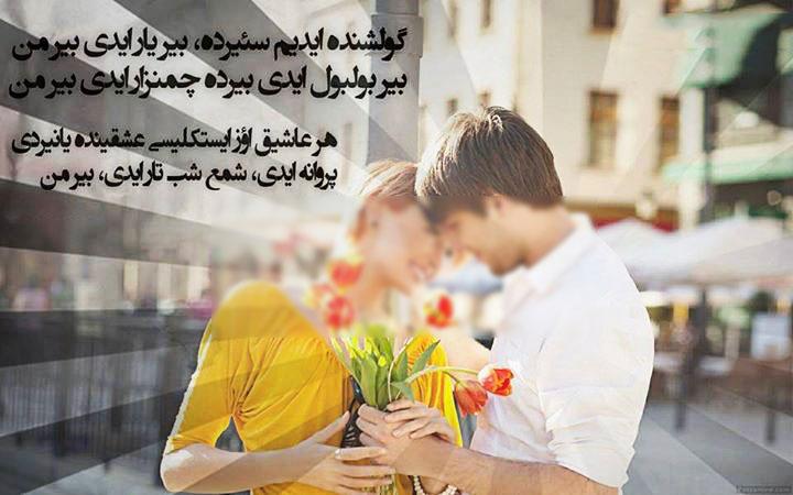 جملات عاشقانه ترکی با ترجمه