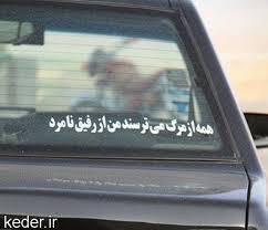 جملات عاشقانه پشت ماشین