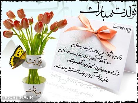 جملات عاشقانه تبریک تولد