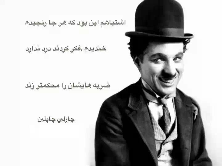 جملات عاشقانه چارلی چاپلین
